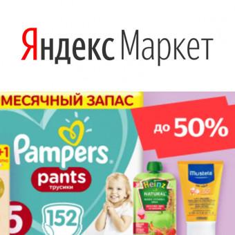 Скидки до 77% на товары для малышей в Яндекс.Маркете