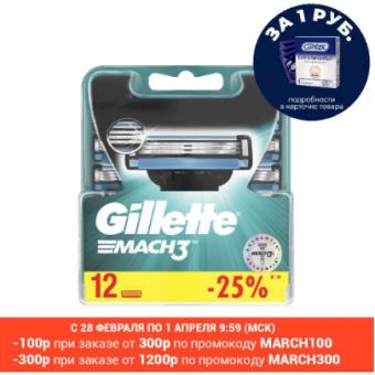 Кассеты Gillette MACH3 12 шт по отличной цене