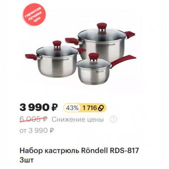 Повышенный кешбэк до 53% на посуду в Goods