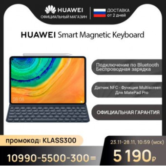 Чехол-клавиатура Huawei Smart Magnetic Keyboard по суперцене
