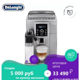Кофемашина De'Longhi ECAM 23.460 по классной цене