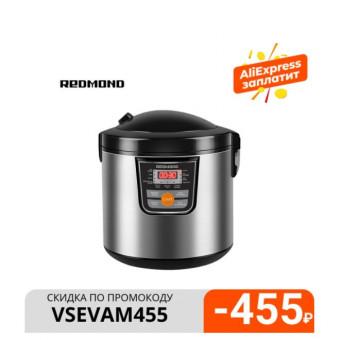 Классная мультиварка REDMOND RMC-M30 по самой низкой цене