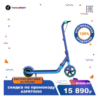 Электросамокат Ninebot eKickScooter Zing E8 со скидкой 5000₽