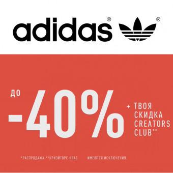 Скидки до 70% в adidas + доп. до 20% по Creators Club