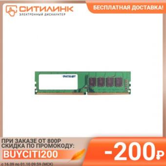 Модуль памяти Patriot PSD44G266681 DDR4 4Gb 2666MHz по скидке