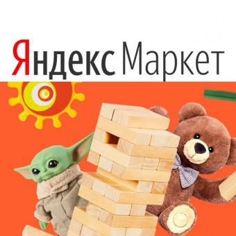 Сборник актуальных акций и промокодов в Яндекс.Маркете
