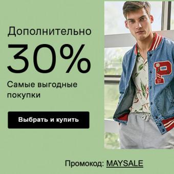 Доп. скидка 30% на закрытой распродаже в Lamoda
