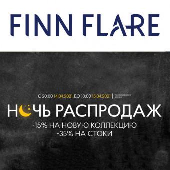 Ночная распродажа в Finn Flare со скидками до 35%
