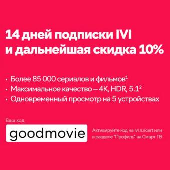 Новый промокод в онлайн-кинотеатр IVI на 14 дней подписки