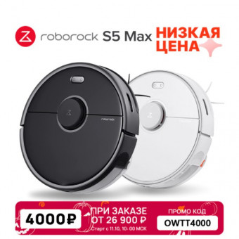 Робот-пылесос Roborock S5 Max по классной цене