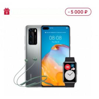 Смартфон Huawei P40 8/128Gb + 3 подарка по выгодной цене