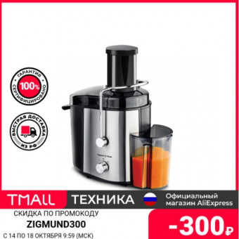 Соковыжималка центробежная Zigmund & Shtain EJ-751 по самой низкой цене