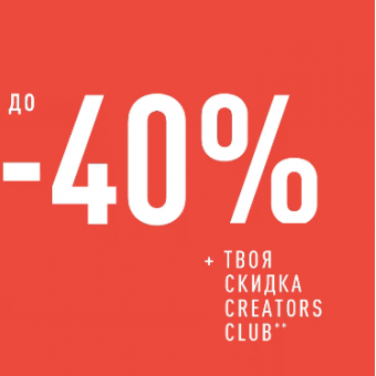 Распродажа со скидкой до -40% и твоя скидка Creators Club