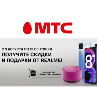 В МТС колонка Яндекс.Станция в подарок за покупку