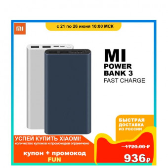 Внешний аккумулятор Xiaomi Mi Power Bank 3 10000 мАч по акции