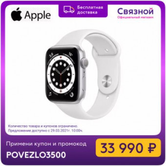 Умные часы Apple Watch Series 6, 44 мм по лучшей цене