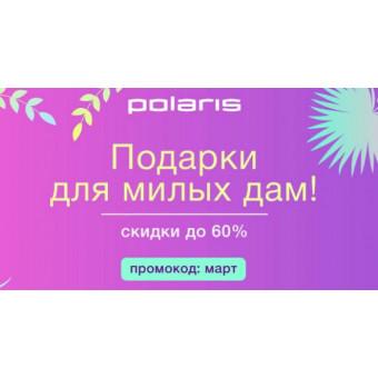 В Polaris скидки до 70% на бытовую технику
