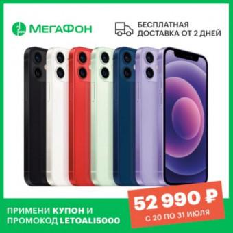 Смартфон Apple iPhone 12 Mini 64Gb по крутой цене