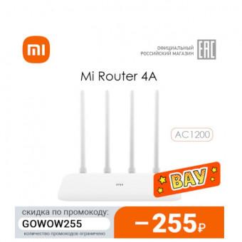 Роутер Xiaomi Mi Router 4A по самой выгодной цене