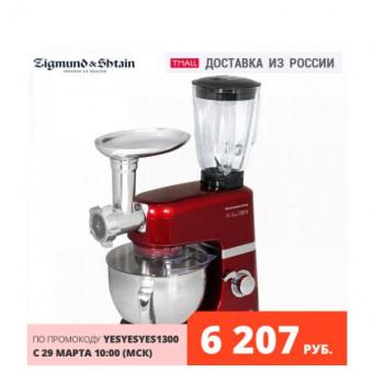Кухонный комбайн Zigmund & Shtain De Luxe ZKM-950 на распродаже в AliExpress Tmall