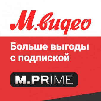 В М.Видео кэшбэк 7% с подпиской M.Prime
