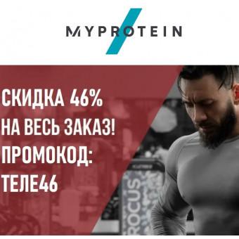 В интернет-магазине MyProtein скидка 46% по промокоду почти на всё