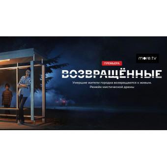 В онлайн-кинотеатре More TV для новых пользователей 30 дней бесплатной подписки по промокоду