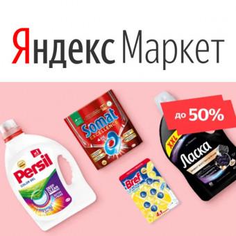 Выгода до 60% на бытовую химию в Яндекс.Маркете