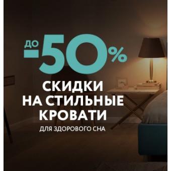 Скидки до 50% на кровати в интернет-магазине Askona