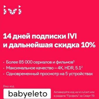 Новый промокод на 14 дней подписки и 30 дней за 39₽ в онлайн-кинотеатре IVI