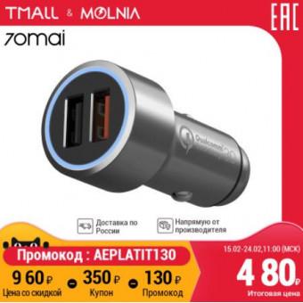 Автомобильная зарядка 70mai Dual USB Car Charger по классной цене
