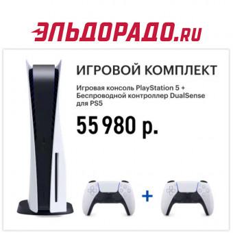 В Эльдорадо открыт сбор заявок на PlayStation 5