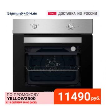 Электрический духовой шкаф Zigmund & Shtain E 143 S по выгодной цене