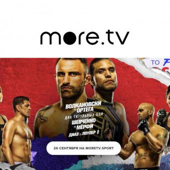 В More TV промокод на 25 дней подписки