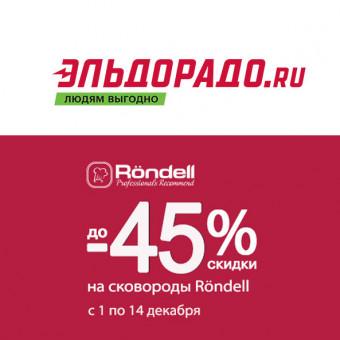 Выгода до 45% на товары Rondell в Эльдорадо