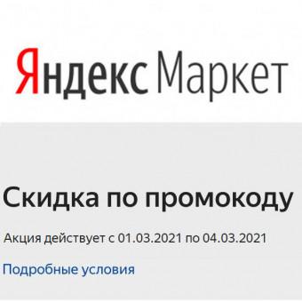 Подборка новых промокодов на доп. скидки до 50% в Яндекс.Маркете