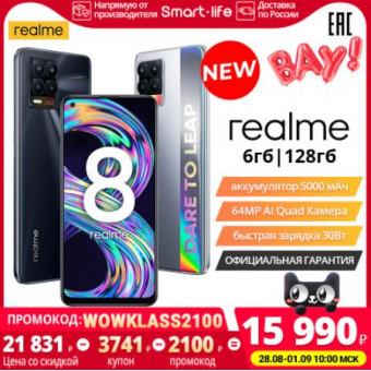 Смартфон Realme 8 6/128ГБ по отличной цене