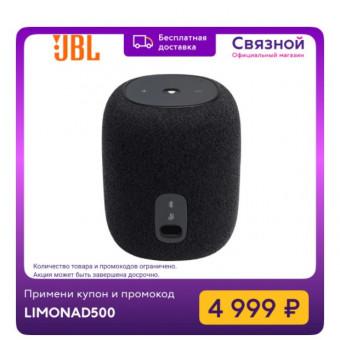Умная колонка JBL Link Music с Алисой по самой выгодной цене