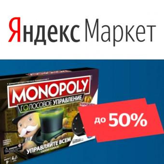 Скидки до 60% на настольные игры от Hasbro в Яндекс.Маркете