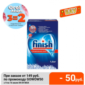 3 пачки соли для для посудомоечной машины FINISH 1.5 кг по классной цене