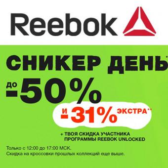Доп. скидка 31% в корзине на кроссовки в Reebok + ещё до 20% дополнительно по Reebok Unlocked