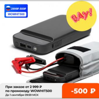 Пусковое устройство 70mai Midrive PS01 по хорошей цене