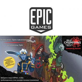 EpicGames - забираем игру Idle Champions of the Forgotten Realms