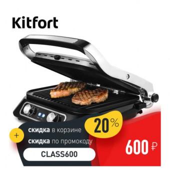 Электрогриль Kitfort KT-1652 с хорошей скидкой