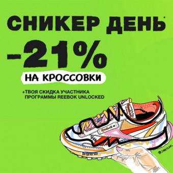 Скидки до 60% на кроссовки в Reebok + доп. 21% в корзине + ещё до 20% по Reebok Unlocked