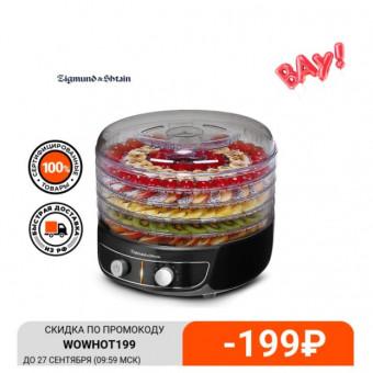 Сушилка для овощей и фруктов Zigmund & Shtain ZFD-402 по скидке
