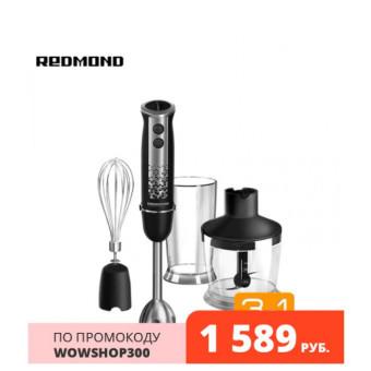 Популярный блендер REDMOND RHB-2913 самой низкой цене