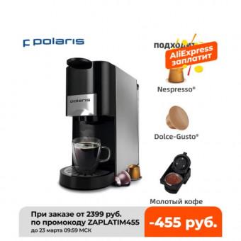 Кофеварка Polaris PCM 2020 на AliExpress Tmall по отличной цене
