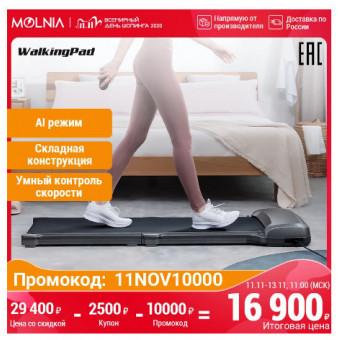 Беговая дорожка WalkingPad C1 по самой низкой цене и быстрой доставкой со склада РФ