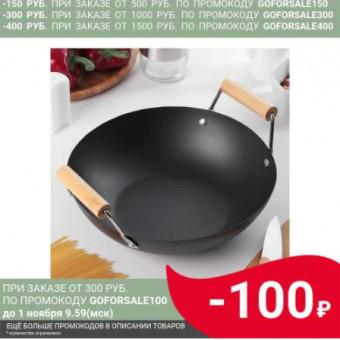 Сковорода-WOK «Жаклин» по классной цене